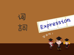 Expression chinoise